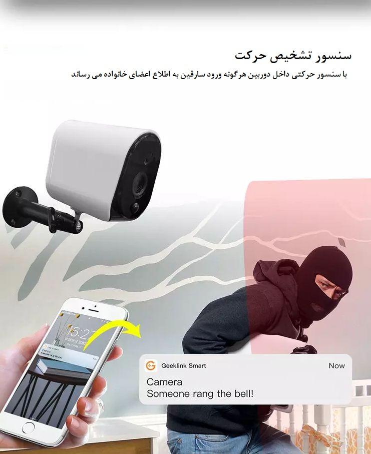 سسور تشخیص حرکت دوربین فضای باز گیک لینک