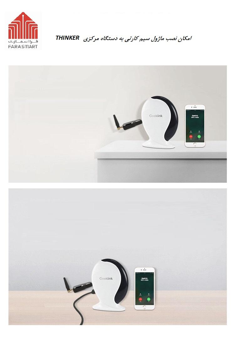 دستگاه سیم کارت خور GEEEKLINK GSM