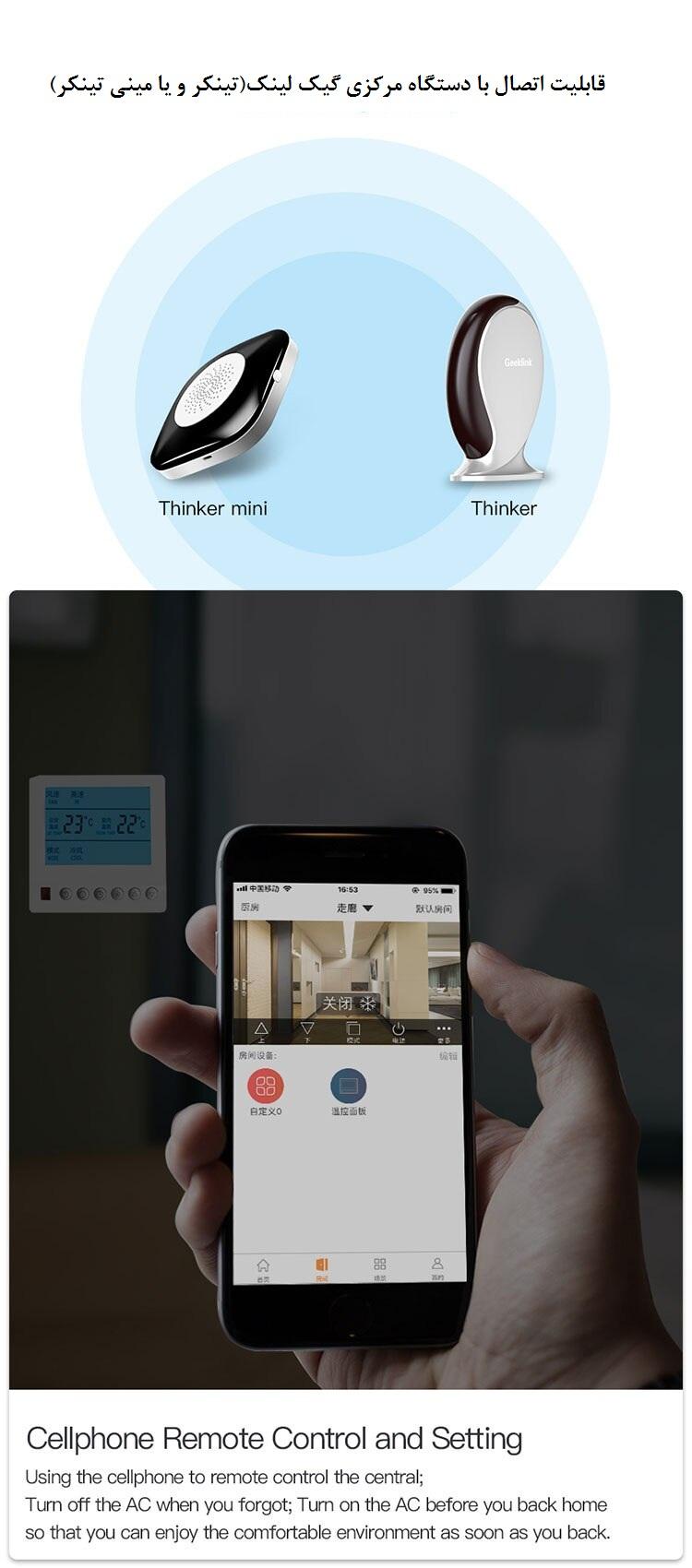 ترموستات هوشمند گیک لینک Geeklink Thermostat